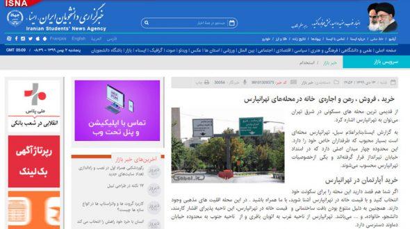 خرید ، فروش ، رهن و اجارهی  خانه در محلههای تهرانپارس